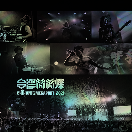CHTHONIC_MEGAPORT_2021_COVER